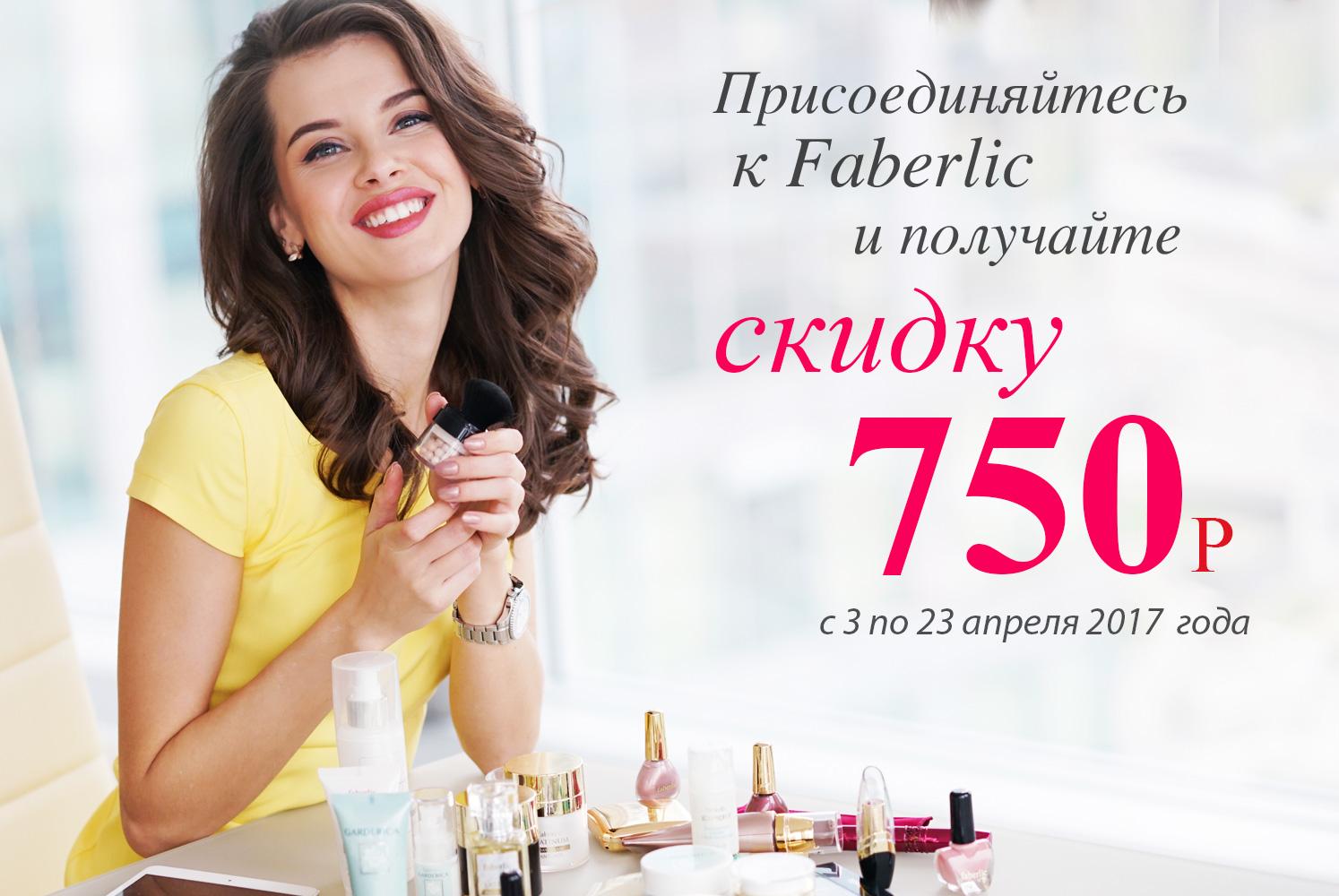 Бесплатно получите скидку на всю продукцию, заполните анкету и через пару минут Вы уже сможете сделать заказ онлайн и получить в ближайшем ПВ продукции Faberlic!