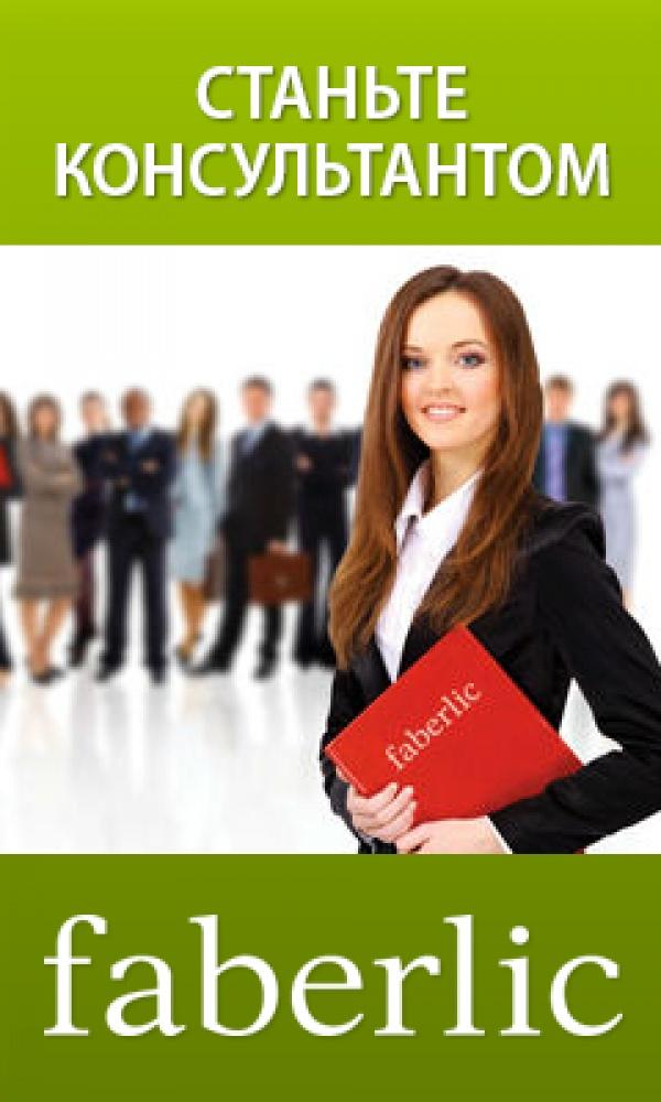 Стать консультантом Фаберлик, получить постоянную скидку, дополнительный доход и возможность построения бизнеса без вложений!