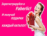 Подарки новичкам консультантам фаберлие