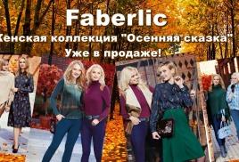 Коллекция одежды, обуви и аксессуаров «Осенняя сказка» уже в продаже