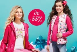 Распродажа! Верхняя одежда для детей со скидками до 55%!