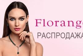 Распродажа Florange! Любимое белье и бижутерия по низким ценам!