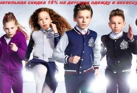 К школе готовы! Дополнительная скидка 15% на детскую одежду и аксессуары!
