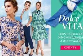Коллекция женской одежды DOLCHE VITA от Faberlic: романтика и безупречность стиля
