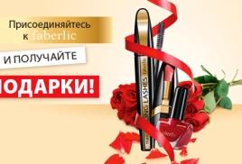 Присоединяйтесь к Faberlic и получайте в подарки!