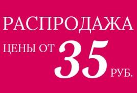 Распродажа! Цены от 35 рублей!